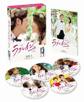 ラブレイン<完全版>DVD-BOX3 e通販.com
