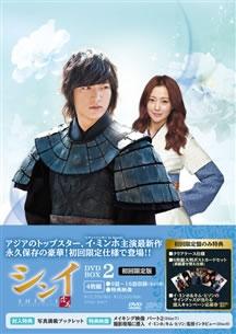 シンイ-信義-DVD-BOX2 e通販.com