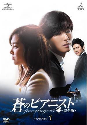 蒼のピアニスト<完全版>DVD-SET1 e通販.com