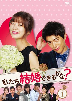 私たち結婚できるかな?DVD-BOX1 e通販.com