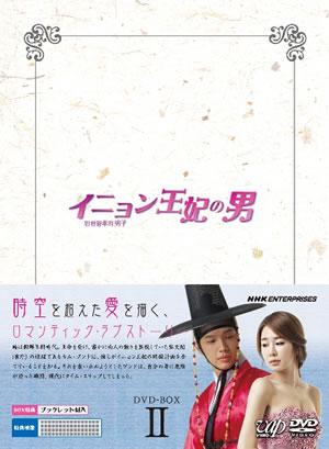 イニョン王妃の男DVD-BOX2 e通販.com