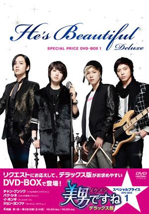 美男<イケメン>ですね デラックス版DVD-BOX1 e通販.com