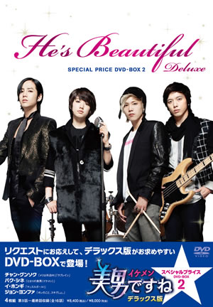 美男<イケメン>ですね デラックス版DVD-BOX2 e通販.com