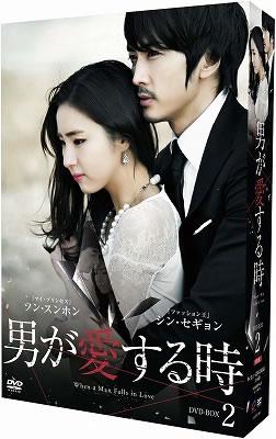男が愛する時DVD-BOX2 e通販.com