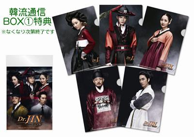 Dr.JIN <完全版> ブルーレイBOX1 e通販.com