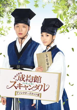 トキメキ☆成均館スキャンダル ディレクターズカット版スペシャルプライス DVD-BOX1 e通販.com