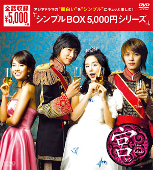 宮 -Love in Palace-〈シンプル〉(8枚組) e通販.com
