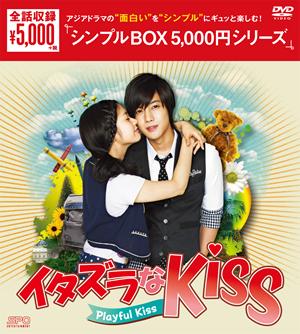 イタズラなKiss~Playful Kiss〈シンプルDVD-BOX〉(8枚組) e通販.com