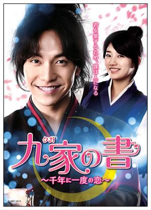 九家(クガ)の書~千年に一度の恋~DVD-SET2 e通販.com