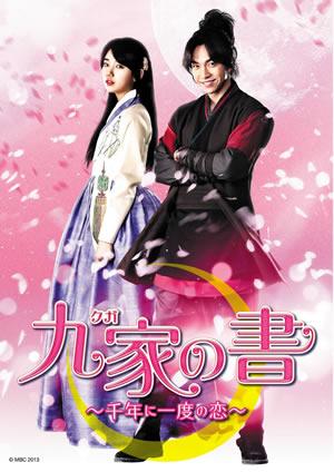 九家(クガ)の書~千年に一度の恋~DVD-SET3 e通販.com