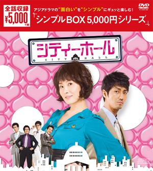 シティーホール<シンプルDVD-BOX>(10枚組) e通販.com