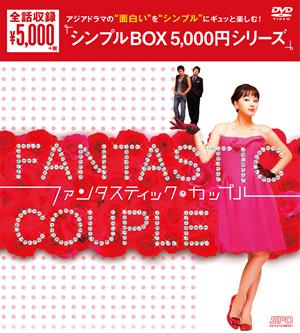 ファンタスティック・カップル<シンプルDVD-BOX>(6枚組) e通販.com