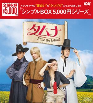 タムナ~Love the Island 完全版<シンプルDVD-BOX>(9枚組) e通販.com