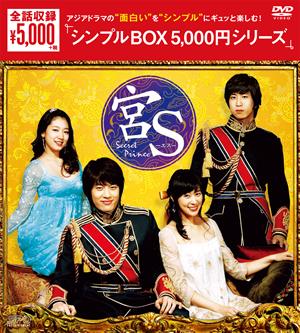 宮S~Secret Prince<シンプルDVD-BOX>(7枚組) e通販.com