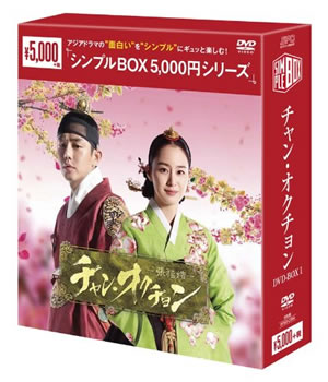 チャン・オクチョン DVD-BOX1(シンプルBOX) e通販.com