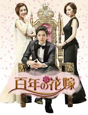 百年の花嫁 韓国未放送シーン追加特別版 DVD-BOX1 e通販.com