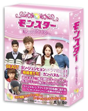 モンスター ~私だけのラブスター~ DVD-BOXII e通販.com