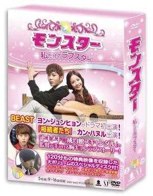 モンスター ~私だけのラブスター~ DVD-BOXI e通販.com