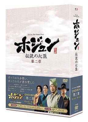 ホジュン~伝説の心医~<ノーカット完全版> DVD-BOX 第二章 e通販.com