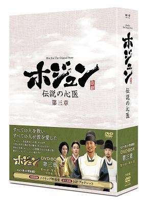 ホジュン~伝説の心医~<ノーカット完全版> DVD-BOX 第三章 e通販.com
