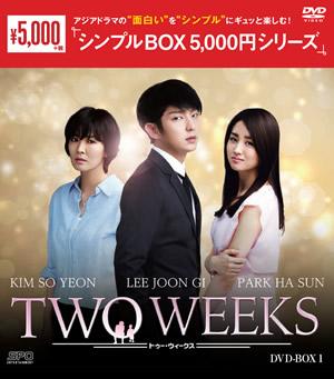 TWO WEEKS DVD-BOX1 e通販.com
