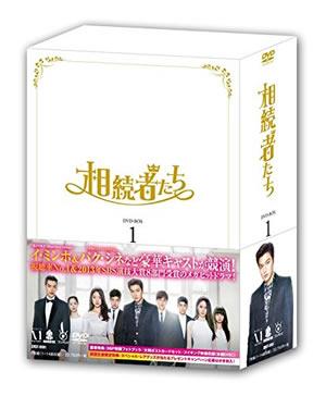相続者たち DVD-BOX1 e通販.com