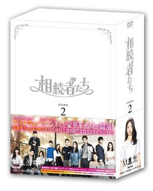 相続者たち DVD-BOX2 e通販.com