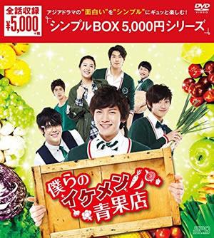 僕らのイケメン青果店 DVD-BOX<シンプルBOX 5000円シリーズ>(12枚組) e通販.com