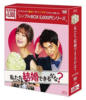 私たち結婚できるかな?シンプルDVD-BOX e通販.com