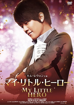 マイ・リトル・ヒーロー (DVD) e通販.com