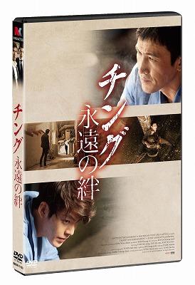 チング 永遠の絆DVD e通販.com