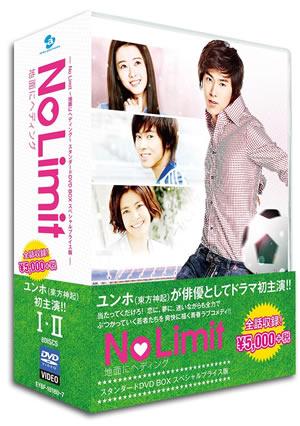 No Limit ~地面にヘディング~ スタンダードDVD BOX スペシャルプライス版 e通販.com