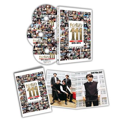 チョンダムドン111 DVD-SET2 e通販.com