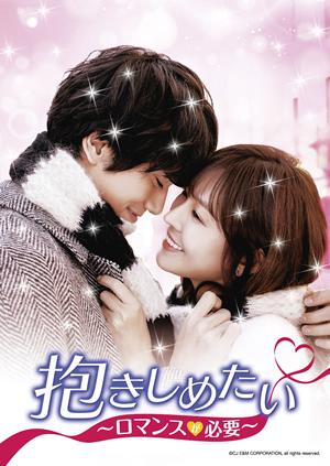 抱きしめたい~ロマンスが必要~DVD-SET1 e通販.com