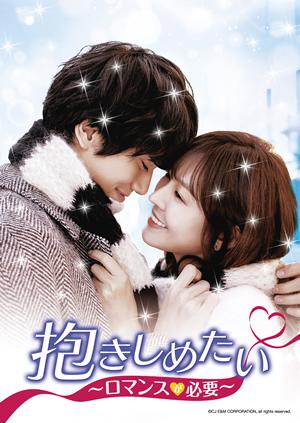 抱きしめたい~ロマンスが必要~DVD-SET2 e通販.com