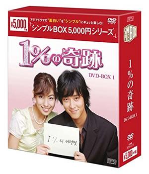 1%の奇跡 シンプルDVD-BOX1 e通販.com