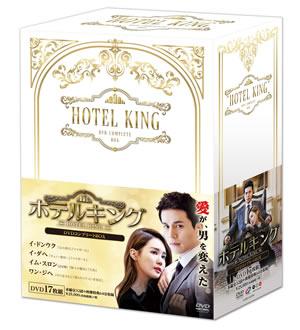 ホテルキング DVDコンプリートBOX e通販.com
