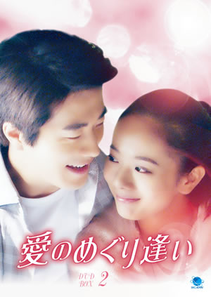 愛のめぐり逢いDVD-BOX2 e通販.com