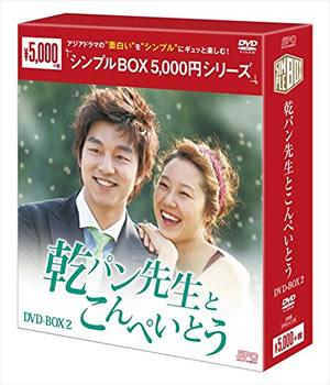 乾パン先生とこんぺいとう シンプルDVD-BOX2 e通販.com