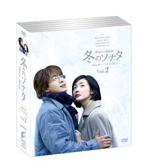 冬のソナタ 韓国KBSノーカット完全版 ソフトBOX vol.2 e通販.com