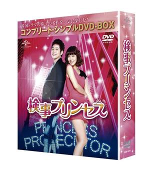 検事プリンセス<コンプリート・シンプルDVD-BOX5000円シリーズ>【期間限定生産】 e通販.com