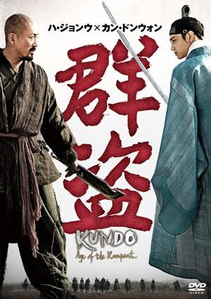 群盗(DVD) e通販.com