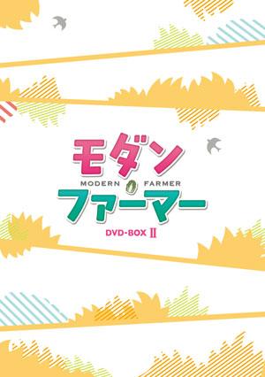 モダン・ファーマーDVD-BOX2 e通販.com