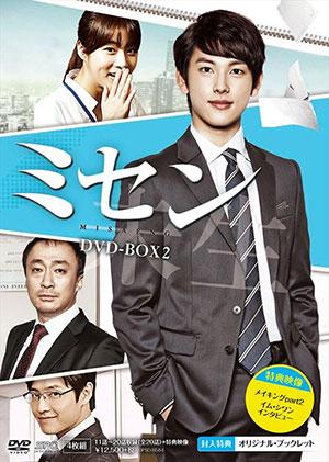 ミセン-未生-DVD-BOX2 e通販.com