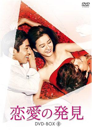 恋愛の発見 DVD-BOX2 e通販.com