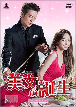 美女の誕生 DVD-BOX1 e通販.com