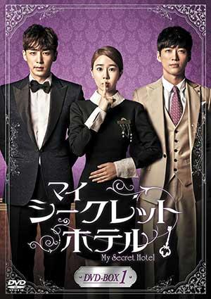 マイ・シークレットホテル DVD-BOX1 e通販.com