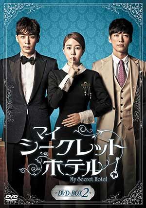 マイ・シークレットホテル DVD-BOX2 e通販.com