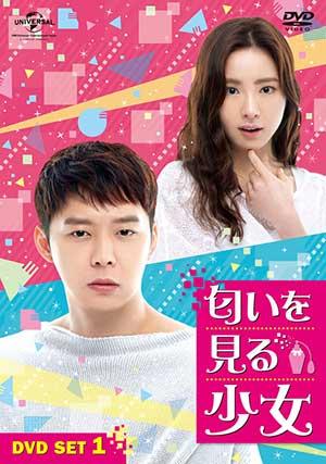 匂いを見る少女DVD-SET1 e通販.com