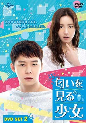 匂いを見る少女DVD-SET2 e通販.com